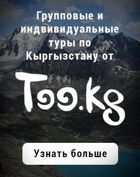 Летний отдых на Иссык-Куле 2018