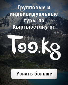 Перевал Талдык